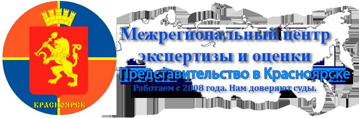 Независимая экспертиза в Красноярске