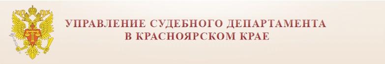 Управление судебного департамента Красноярского края